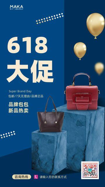 蓝色时尚风618大促服饰鞋包行业宝宝促销宣传推广海报