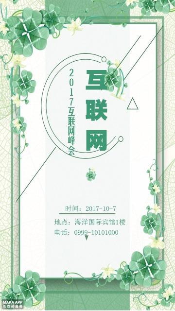绿色清新文艺企业邀请函海报