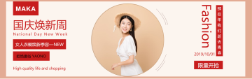 国庆节简约女性服装新品上架促销宣传banner