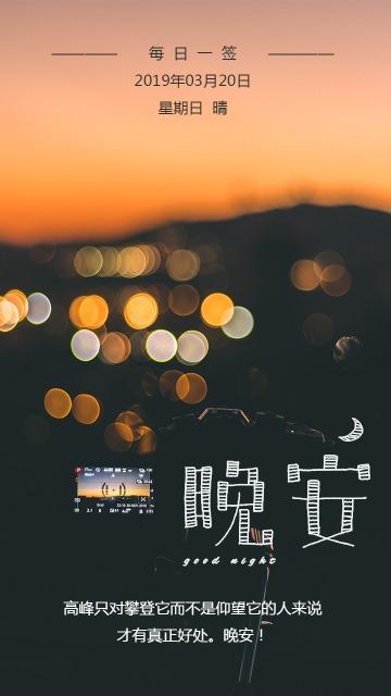 小清新晚安手机版语录个人心情日签海报