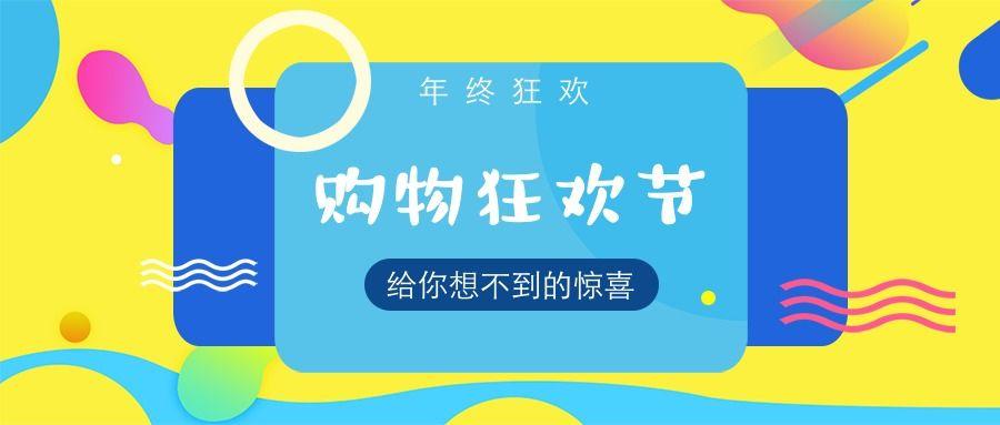 黄色时尚天猫淘宝双十一/双十二购物狂欢节公众号封面大图
