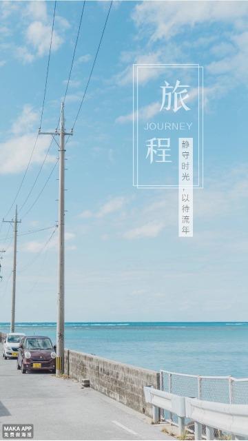蓝色文艺清新旅行游记心情日渐海报