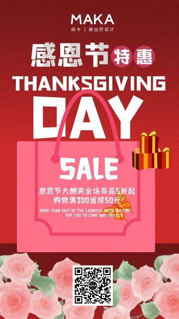 感恩有你之感恩节促销活动宣传个人商用宣传动态海报设计