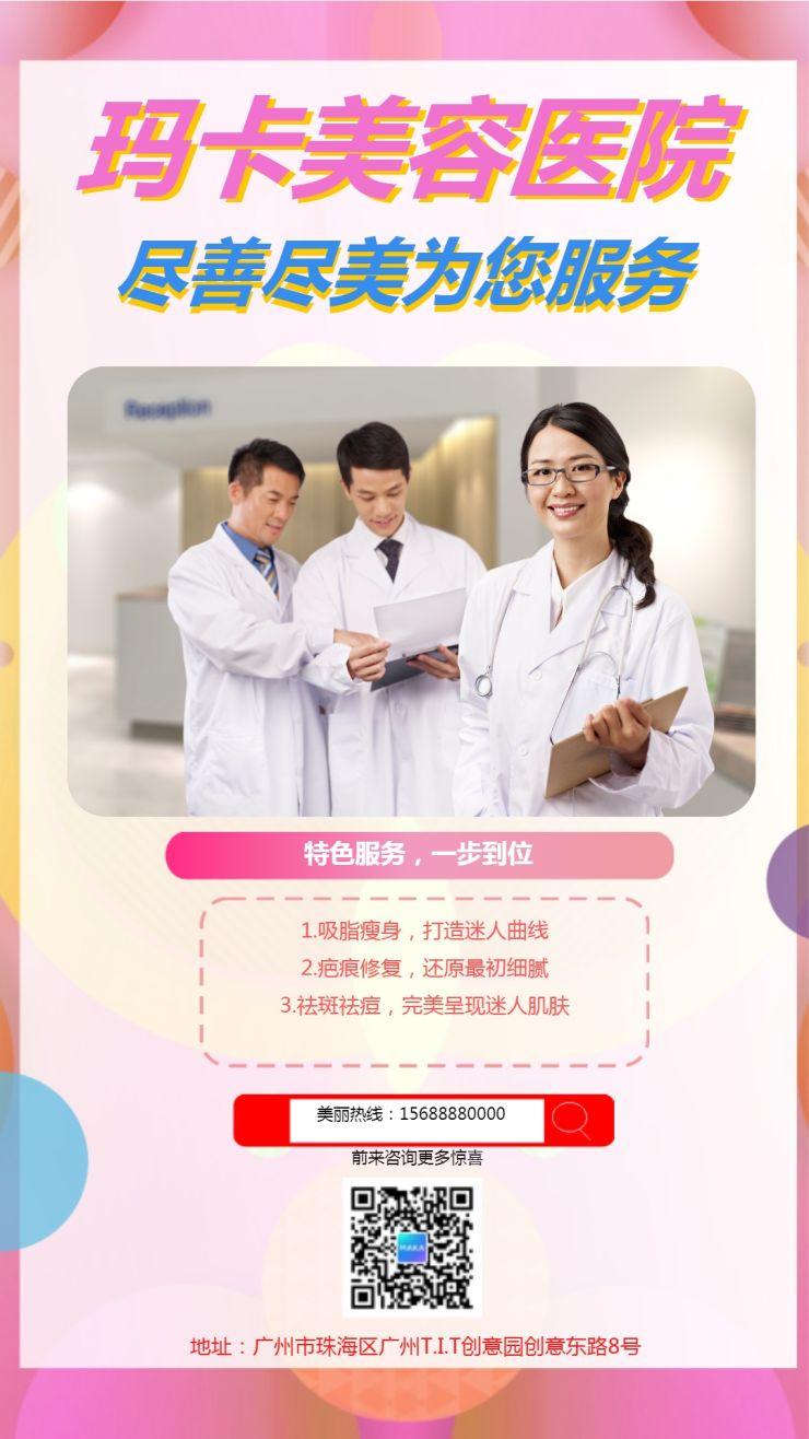 淘宝风美容机构微信朋友圈社交名片