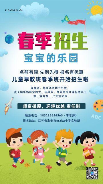 卡通手绘春季小学校园招生报名宣传海报