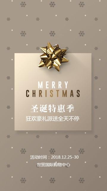 简约风圣诞节贺卡圣诞节促销海报