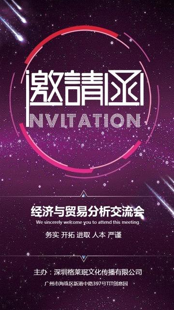 紫色简约会议邀请函手机海报