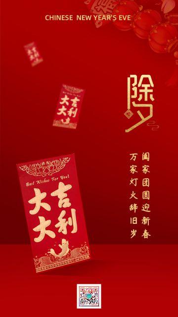 红色简约大气设计风格中国传统节日鼠年除夕祝福宣传海报