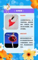 清新唯美舞蹈兴趣班培训招生H5