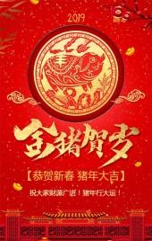 春节猪年贺岁公司企业通用红色中国风新年祝福贺卡H5