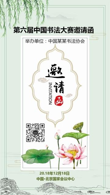 简中式高端大气清新活动邀请函