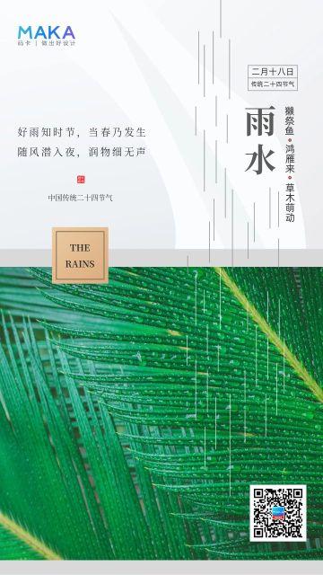 绿色简约清新风格雨水节气宣传手机海报