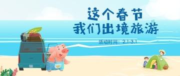 节日旅游,出境旅游活动宣传活动微信公众号封面大图
