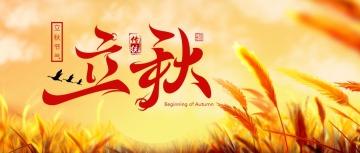 清新文艺立秋节气宣传公众号封面头条
