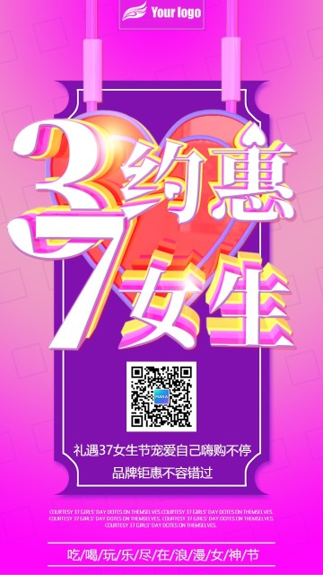 三七女生节唯美温馨商家/店铺促销宣传海报