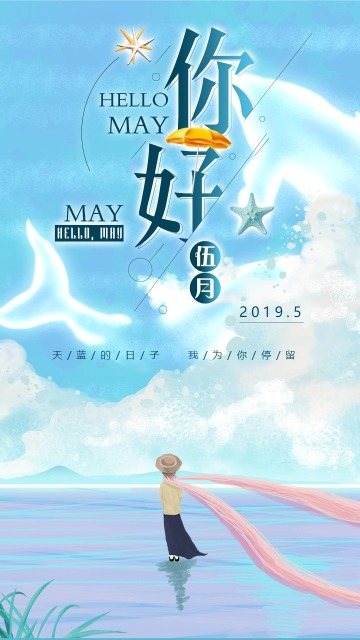 小清新文艺五月你好心情语录海报