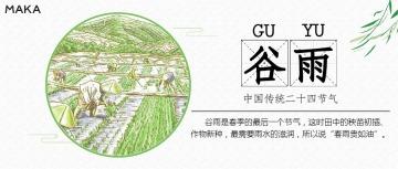 绿色手绘中国风谷雨节气公众号通用封面首图
