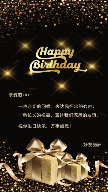 生日快乐 生日祝福贺卡 生日贺卡