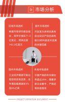 扁平简约工作计划书商业项目计划书H5