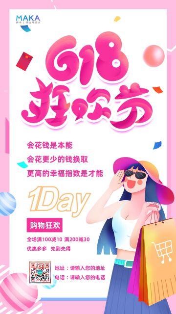 卡通粉色风618大促商超/店铺行业全场促销宣传推广海报