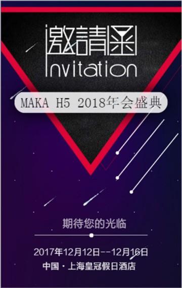 【MAKA呼唤】公司企业年会峰会发布会论坛通用邀请函