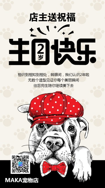 白色卡通宠物生活萌宠生日贺卡手机海报