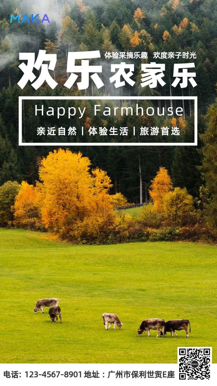 农家乐田园清新乡村旅游手机海报宣传
