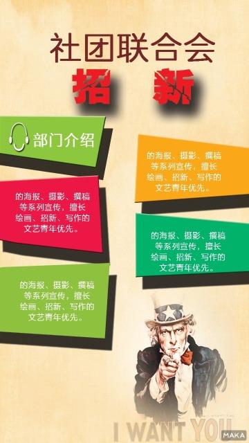 社团招新海报