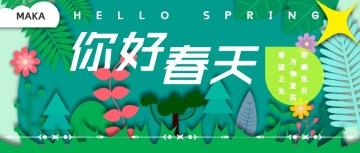 你好春天 春分 植树节 绿化 剪纸 简约大气微信宣传首图