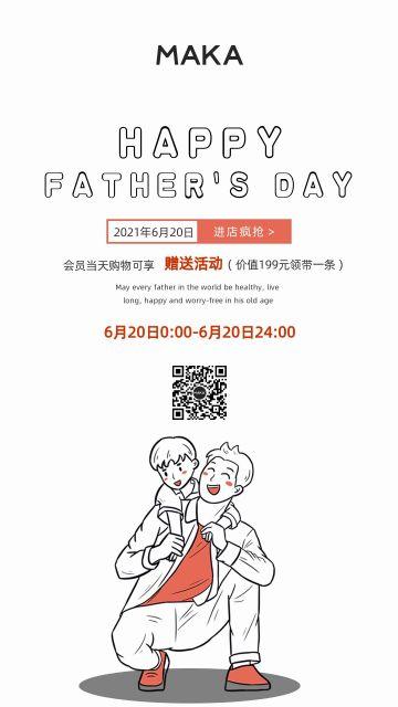 父亲节简约简笔画大气活动促销宣传手机海报