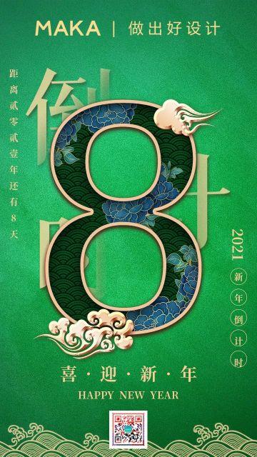 绿色中国风喜庆2021新年倒计时8天宣传海报