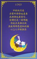 紫色中国风中秋节日祝福H5