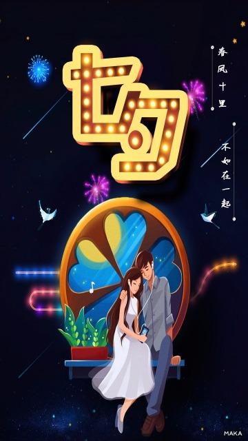 七夕烟花黑色手绘风情侣节日海报