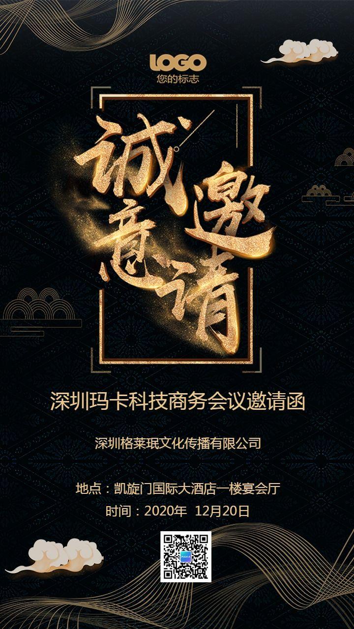 黑金炫酷商务科技邀请函手机版宣传海报