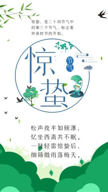 二十四节气惊蛰宣传祝福简约清新绿色签到祝福