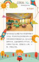 幼儿园学前班招生托管班宣传推广H5