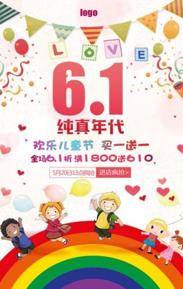 六一儿童节卡通可爱商家促销打折活动推广H5