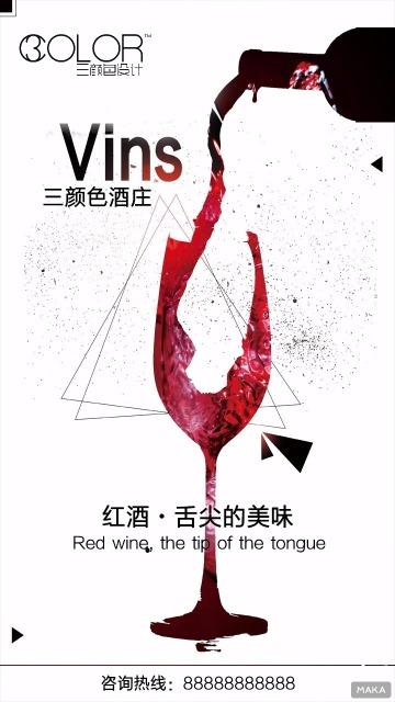 餐饮红酒酒庄宣传海报