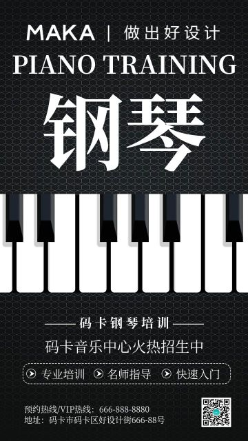 黑色简约风钢琴培训招生宣传海报