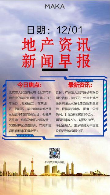 科技商务红色调地产家居地产资讯使用的海报