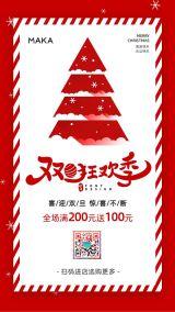 红色简约风格双旦狂欢季商家促销宣传海报