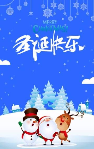 圣诞快乐活动单页作品