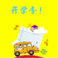黄色卡通风开学季微信公众号封面图次条
