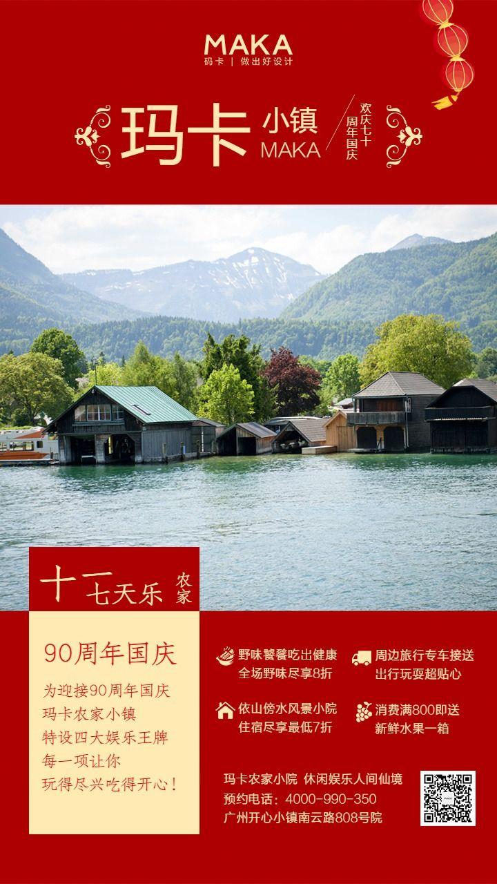 大气喜庆中国风农家乐小镇国庆旅游宣传促销海报