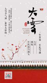 简约中国风传统二十四节气之大雪宣传海报