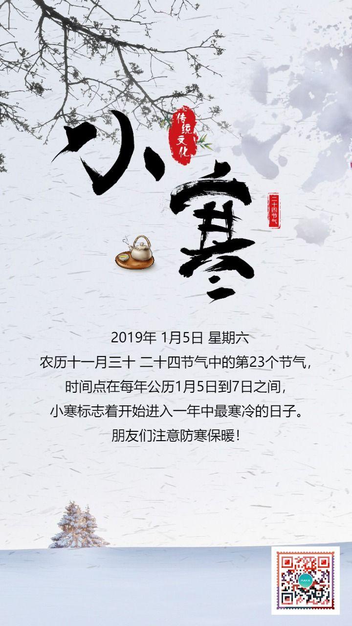 小寒/24节气/海报/贺卡/祝福问候