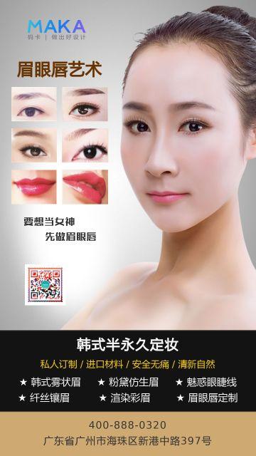 美容院灰色简约产品推广宣传海报
