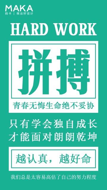 励志拼搏正能量企业文化企业宣传手机海报