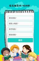 暑假招生暑期辅导班补习班教育招生模板_3
