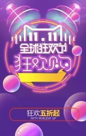紫色时尚双十一购物节电商商场节日促销翻页H5